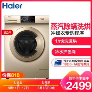 海尔(Haier)EG80HB109G8公斤变频全自动滚筒洗衣机干衣机洗干一体洗烘一体机能洗冲锋衣*2件3798元(需用券,合1899元/件)