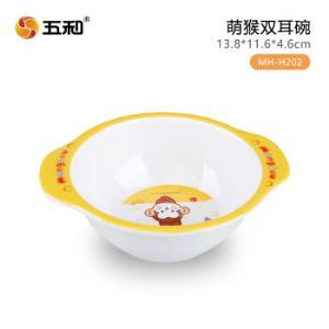五和萌猴可爱卡通儿童餐具宝宝碗婴儿密胺碗分格餐盘家用水杯套装婴儿辅食碗双耳碗MH-H202*4件
