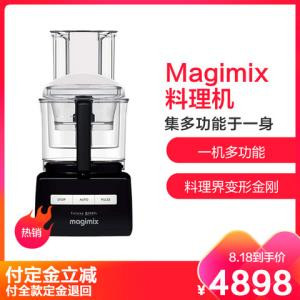 菲仕乐同系列法国产Magimix5200XL大型搅拌机料理机和面机榨汁5200XL黑色 4898.00元