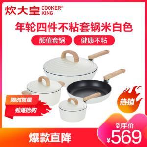 炊大皇(COOKERKING)年轮系列套装锅四件套(炒锅、煎锅、汤锅、奶锅)(米白色)TZ04NLB 479.00元