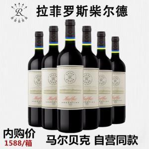 拉菲(LAFITE)罗斯柴尔德阿根廷原瓶进口干红葡萄酒整箱6瓶 1588元(需用券)
