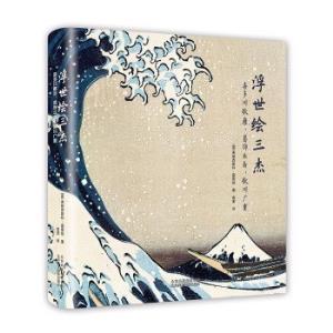 15日0点:《浮世绘三杰:喜多川歌�O、葛饰北斋、歌川广重》 低至56.25元