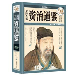 《资治通鉴》(16开彩图全解) 9.9元包邮(需用券)