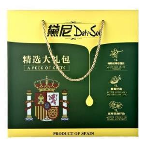 DalySol黛尼精选大礼包(特级初榨橄榄油、亚麻籽油、葡萄籽油)1L*3 69元(需用券)