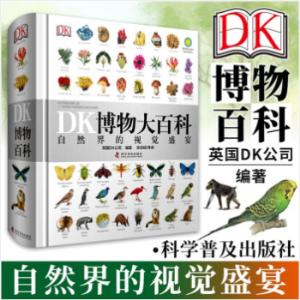 正版DK博物大百科中文版 268元(需用券)