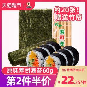 赶海弟日式原味寿司海苔60g20张送竹帘紫菜包饭专用套装寿司食材 22.35元