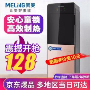 美菱(MeiLing)饮水机立式家用温热型/冷热型L105温热型*5件 580元(合116元/件)