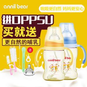 安奈小熊宝宝婴儿奶瓶ppsu新生儿喝奶喝水杯耐高温耐摔宽口径奶瓶 49.9元