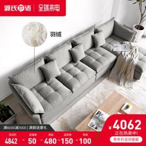 源氏木语组合布艺沙发现代简约大小户型羽绒沙发北欧风格客厅家具 4115.7元