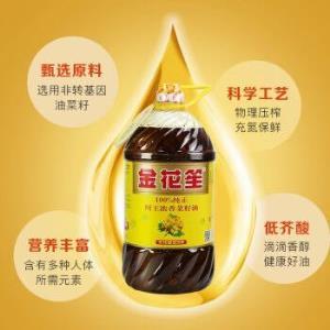 金花笙非转基因四川菜籽油5L+凑单品 69元(需用券)