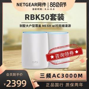 正品NETGEAR网件路由器RBK50奥秘光纤别墅大户型mesh分布式无线双路由器系统5g穿墙wifi 2269元