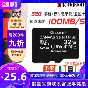 金士顿32g内存卡行车记录仪内存专用卡高速手机内存卡通用switch内存储卡tf卡监控摄像头microsd卡32g 25.65元