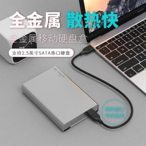 2.5英寸TypeC移动硬盘盒子3.0USB3.1笔记本固态金属外置接壳    34.9元(需用券)