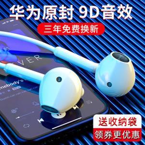 原装正品耳机适用华为p20/p30pro/p10/p9plus荣耀10/v9/v8/v20/8x通用手机typec有线nova5/6/mate20/30入耳式6.8元