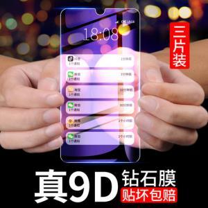 华为P30钢化膜P20全屏覆盖P20pro手机贴膜P10抗蓝光P9全包P10plus高清原装玻璃膜p9plus防摔护眼无白边原厂2.61元