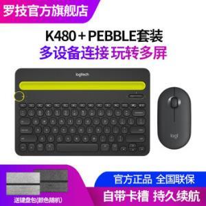 罗技(Logitech)K480无线蓝牙键盘鼠标套装安卓苹果手机电脑平板iPad键盘K480黑+Pebble鹅卵石(黑)239元