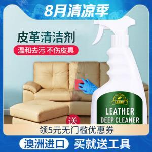 进口皮革清洁剂皮沙发包包床垫清洗剂皮鞋皮衣去污喷剂皮具清洗剂68元