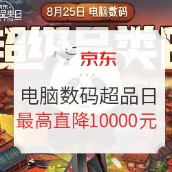 促销活动:京东电脑数码超级品类日享24期白条免息,最高直降10000元~