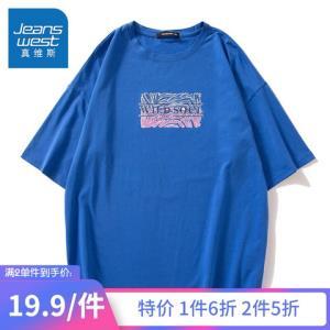 真维斯特价清仓男款短袖T恤纯棉潮流圆领体恤夏季男士t恤上衣*2件39.8元(合19.9元/件)