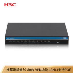 华三(H3C)全千兆POE供电企业级VPN路由器内置AC防火墙带机量50-80GR1108-P739元