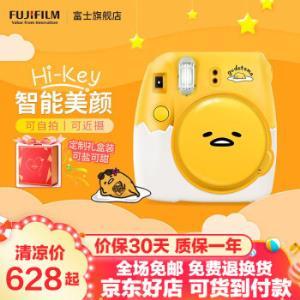 富士Fujifilm便携式立拍立得mini9相机礼盒小型一次成像傻瓜旅游照相机相纸懒蛋蛋标配628元