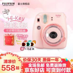 富士Fujifilm便携式立拍立得mini9相机礼盒小型一次成像傻瓜旅游照相机相纸蜜桃粉标配558元