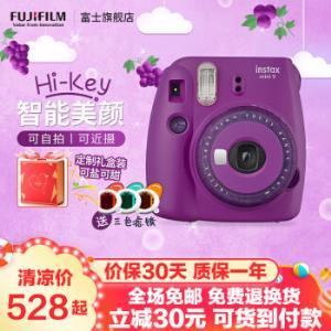 富士Fujifilm便携式立拍立得mini9相机礼盒小型一次成像傻瓜旅游照相机相纸葡萄紫标配528元
