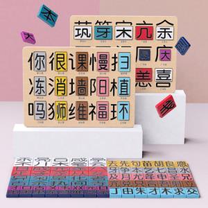 木质汉字多米诺骨牌积木200片
