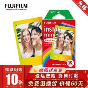 富士拍立得相纸彩虹用于mini7c/25/70/9/拍立得相机&打印机1盒彩虹(10张)39元