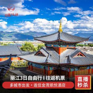 自由行:成都/重庆/西安-云南丽江3天2晚自由行 1199元/人