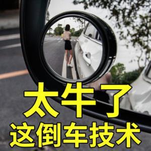 迪普尔汽车后视镜小圆镜倒车镜小圆镜倒车反光盲点360度高清辅助盲区镜黑色1对装 11.11元