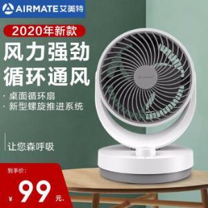 艾美特(Airmate)空气循环扇/台式小风扇家用涡轮空气对流扇/电风扇机械款白色 109元