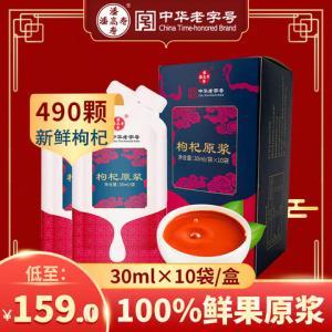 白云山潘高寿    79元