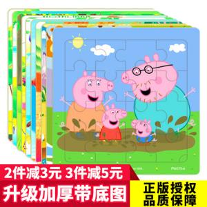 儿童拼图积木男孩女孩宝宝2-3岁6早教拼装玩具益智力动脑开发启蒙    6.9元(需用券)