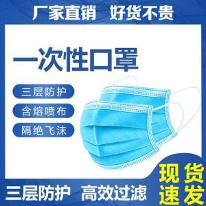 10片口罩一次性包装防护三层防护防尘夏天透气熔喷布口鼻罩蓝色    5.1元