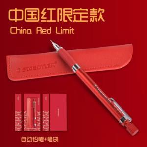 德国施德楼(STAEDTLER)限量版自动铅笔0.5mm素描书写绘画自动铅笔92535-05中国红1支礼盒装    95元(需用券)