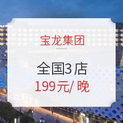 10:19开始:国庆不加价!艺�B/艺悦上海/杭州/重庆3家1晚通兑房券 199元/晚