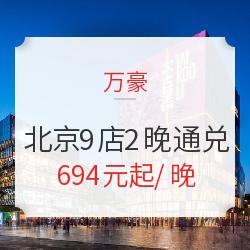 万豪酒店集团北京9店2晚通兑券含早餐行政礼遇 1388元