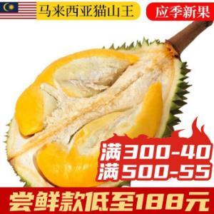 彭亨州猫山王马来西亚进口猫山王榴莲水果京东生鲜液氮冷冻巴掌大小榴莲新鲜 218元