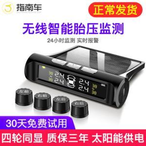 胎压监测器无线汽车外置内置检测仪高精度轮胎气压通用表智太阳能 58元