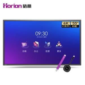 皓丽HorionE系列智能会议平板55英寸4k高清视频会议交互式电子白板触控一体机E55(挂架智能笔同屏器)    3999元