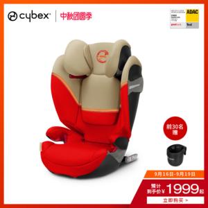德国cybex安全座椅3岁-12岁SolutionS-Fix儿童座椅isofix接口 1799元(需用券)