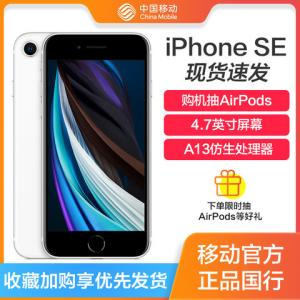 Apple/iPhoneSE2020苹果11正品官网苹果SE2旗舰店iPhone112999元