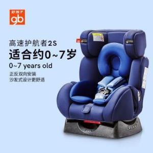 gb好孩子儿童安全座椅汽车婴儿宝宝安全座椅高速正反向安装(0-7岁)CS729藏青蓝    899元(需用券)