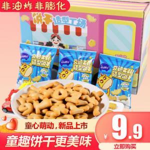 阿婆家的童趣非油炸饼干多口味小动物字母数字儿童宝宝饼干8包混合口味*2件14.6元(需用券,合7.3元/件)