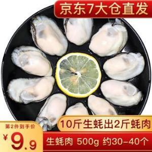 品渔悦生蚝肉500g*2件 29.8元(需用券,合14.9元/件)