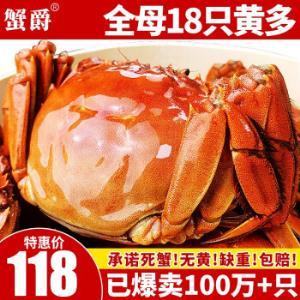 蟹爵全母18只1.7-2两六月黄大闸蟹大蟹鲜活生鲜螃蟹现货河蟹活体实物大闸蟹 118元