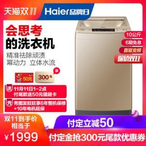 Haier海尔EB100BF959U110公斤波轮洗衣机    1999元