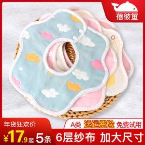 婴儿口水巾围嘴围兜宝宝防水夏季薄款全棉纱布四季可用新生儿用品 17.9元