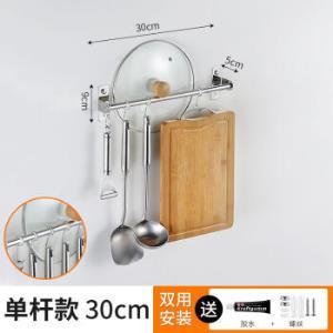 厨房挂杆免打孔不锈钢厨房置物架/打孔)两用(单杆)加厚90cm(带16钩)    26.6元